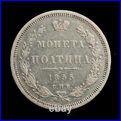 Russia Russian Antique Silver Coin Poltina 1855